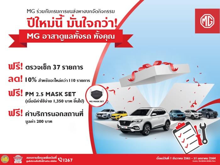 ปีใหม่นี้มั่นใจกว่า...MG อาสาดูแลทั้งรถ ดูแลทั้งคุณ