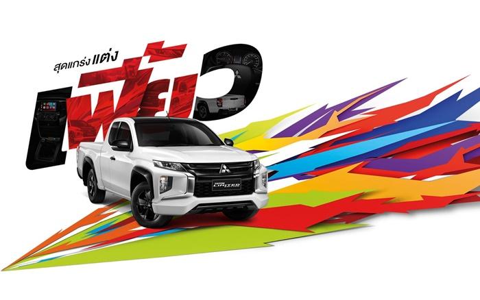 Mitsubishi Trion 2021ขับเคลื่อน 2 ล้อ