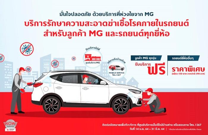 บริการรักษาความสะอาดฆ่าเชื้อโรคภายในรถยนต์ สำหรับลูกค้าเอ็มจี และรถยนต์ทุกยี่ห้อ