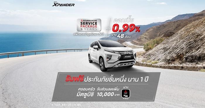 Xpander รับดอกเบี้ยพิเศษ 0.99% ประหยัดสูงสุด 26,190 บาท