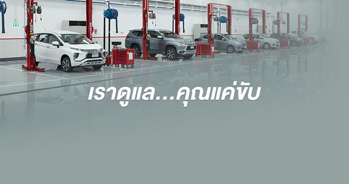 พร้อมสำหรับทุกเส้นทาง เราดูแล...คุณแค่ขับ
