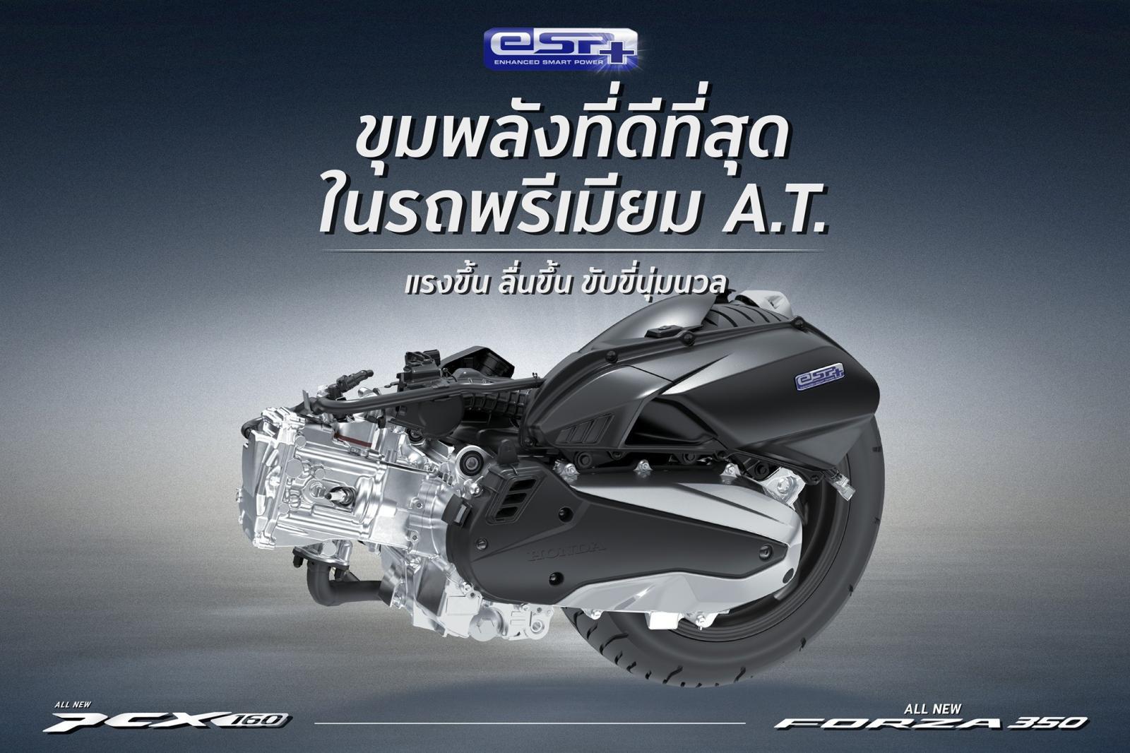 เครื่องยนต์ eSP+