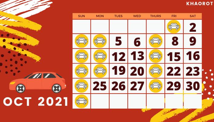 ฤกษ์ดีออกรถใหม่ ในเดือนตุลาคม 2564