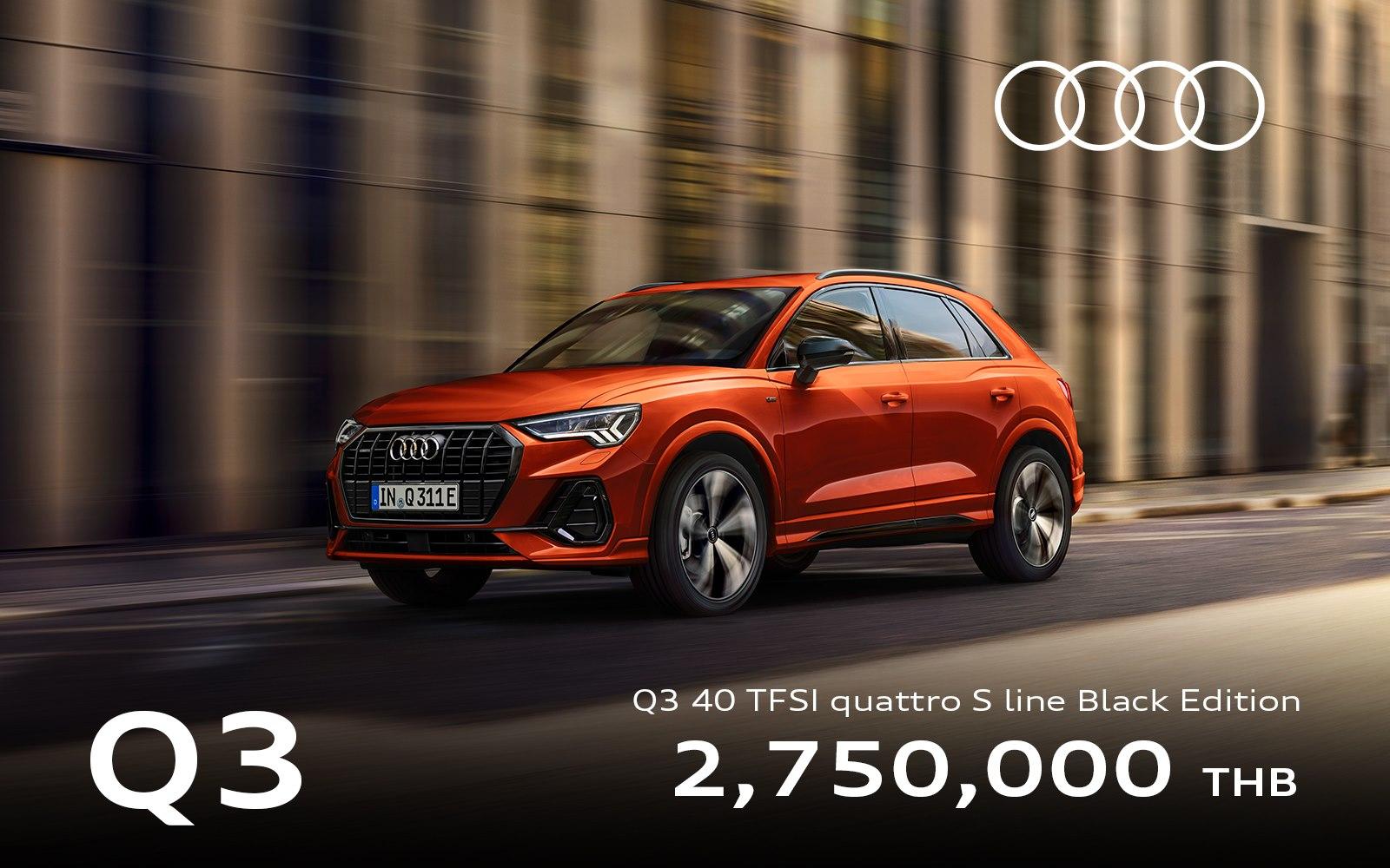 ราคาและตารางผ่อน ดาวน์ Audi Q3