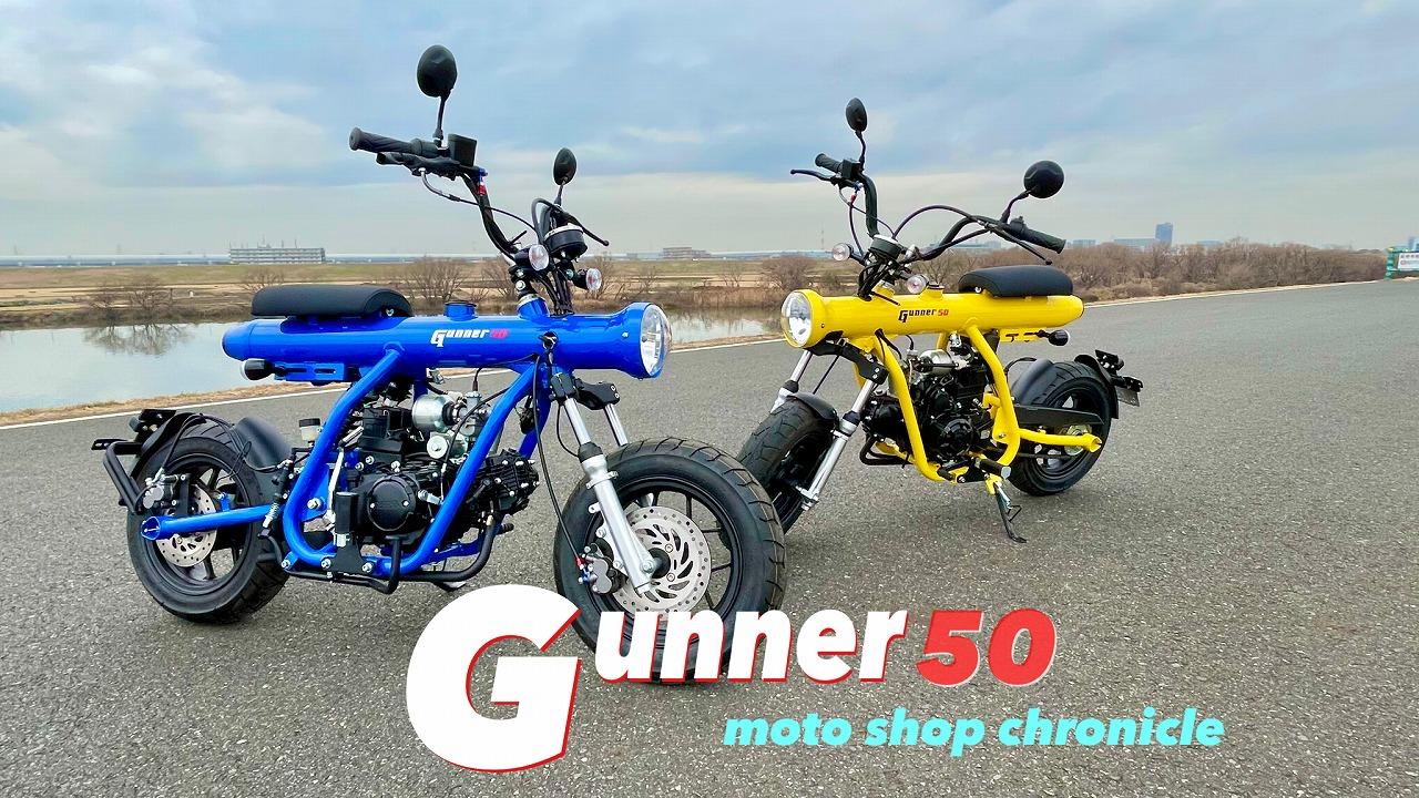 Gunner 50