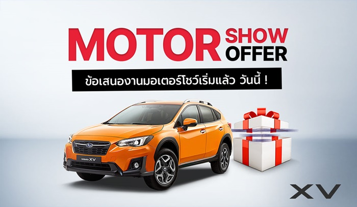 ซูบารุ เอ็กซ์วีทุกรุ่น มอบข้อเสนอพิเศษ Motor Show Offer