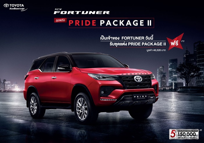 FORTUNER PRIDE PACKAGE II