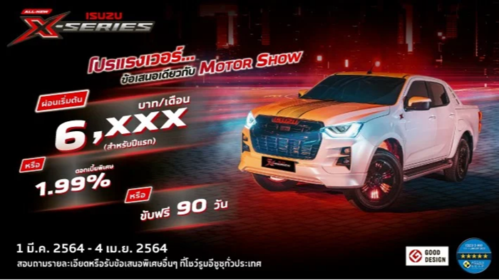 โปรแรงเวอร์...ข้อเสนอเดียวกับ Motor Show กับออลนิว อีซูซุ เอ็กซ์-ซีรี่ส์