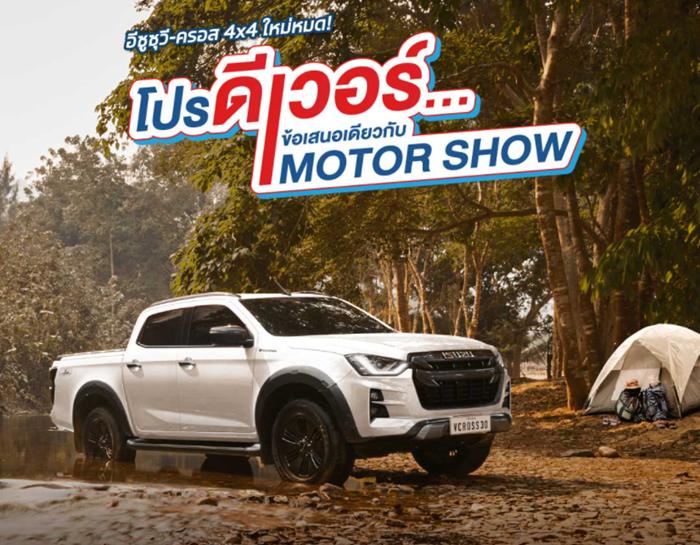 โปรดีเวอร์...ข้อเสนอเดียวกับ Motor Show กับอีซูซุวีครอส 4x4 ใหม่หมด!