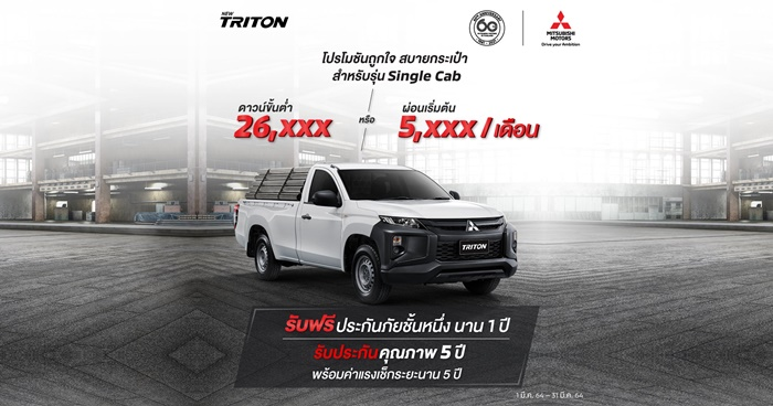New Triton สำหรับ รุ่นซิงเกิ้ล แค็บ (LR)