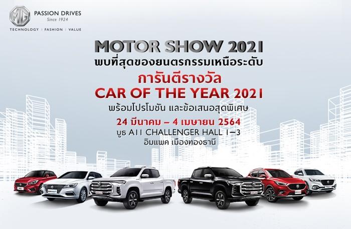 พบข้อเสนอสุดพิเศษจาก MG ได้ที่งาน Motor Show 2021