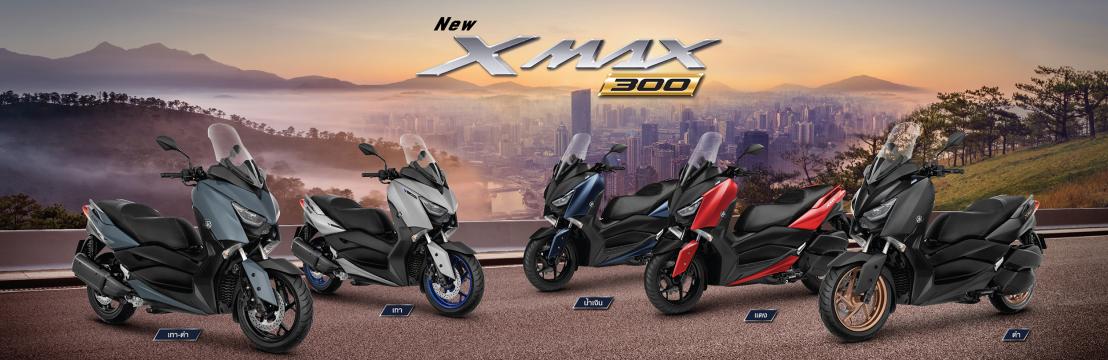 2021 Yamaha Xmax 300