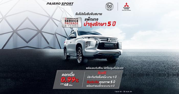 New Pajero Sport และ New Pajero Sport Elite Edition รับดอกเบี้ยพิเศษ 0.99%