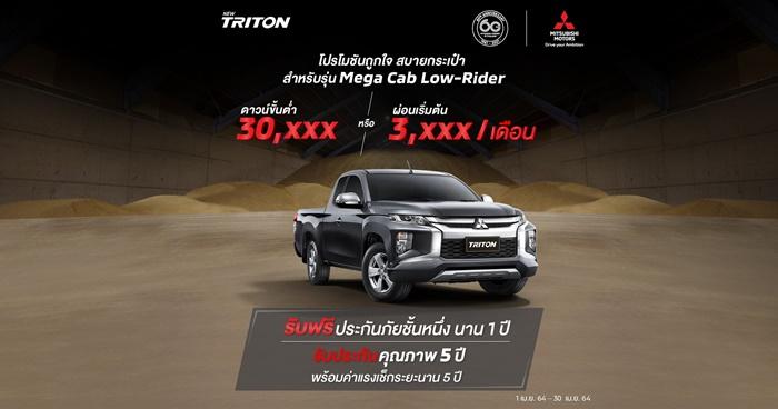 New Triton สำหรับ รุ่นเมกะ แค็บ (LR)