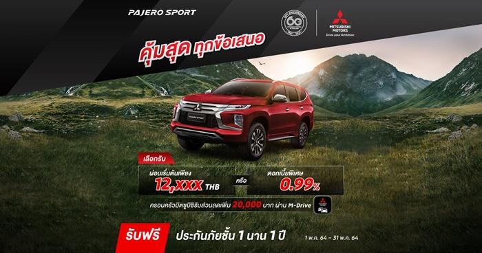 New Pajero Sport และ New Pajero Sport Elite Edition