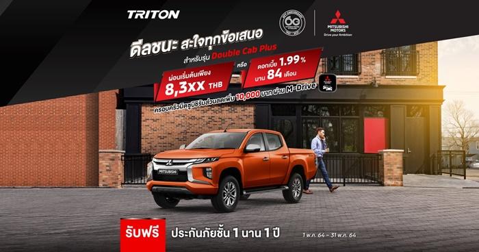 New Triton สำหรับรุ่น ดับเบิ้ล แค็บ (HR)