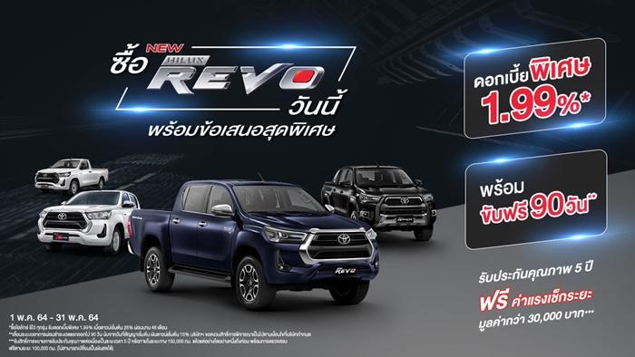 ซื้อ Hilux Revo วันนี้ รับข้อเสนอสุดพิเศษ