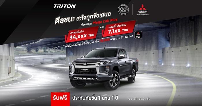New Triton สำหรับ รุ่นเมกะ แค็บ (HR)