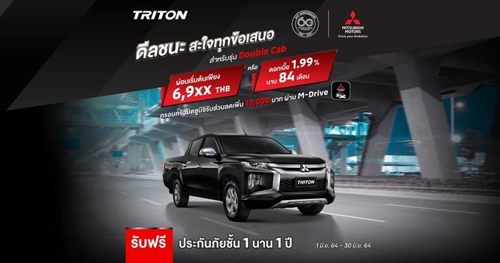 New Triton สำหรับรุ่น ดับเบิ้ล แค็บ (LR)