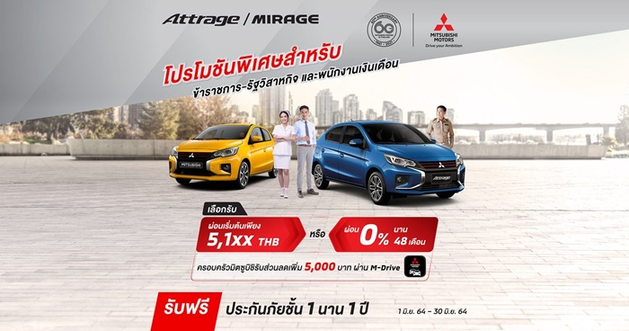New Attrage and New Mirage