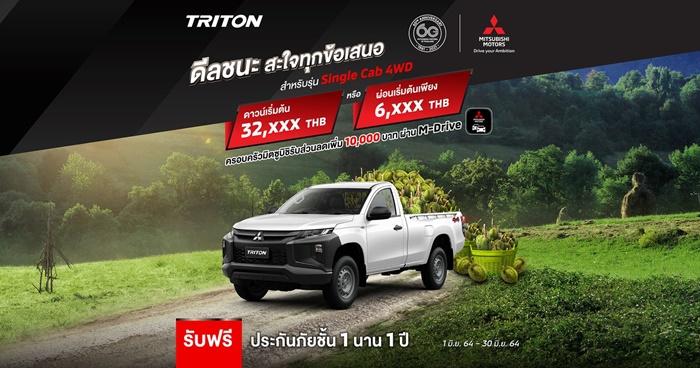 New Triton สำหรับ รุ่นซิงเกิ้ล แค็บ (4WD)