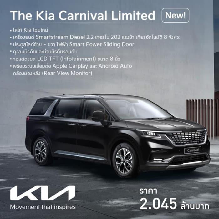 Kia Carnival 2022 รุ่น Limited