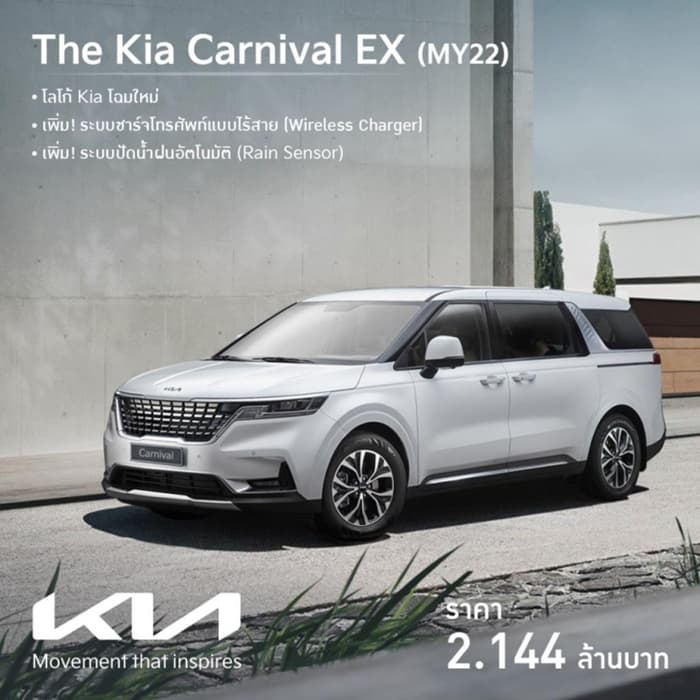 Kia Carnival 2022 รุ่น EX