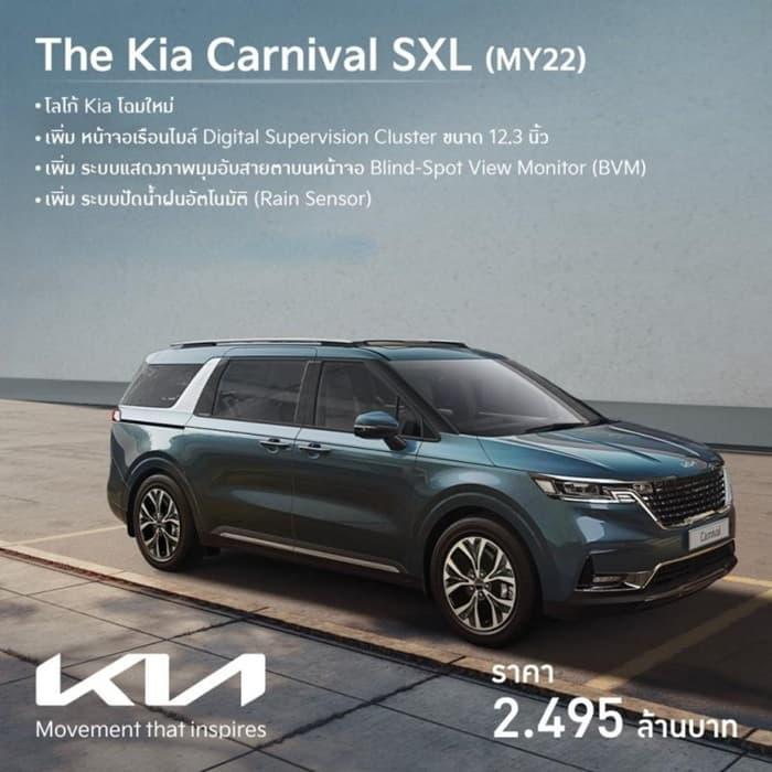 Kia Carnival 2022 รุ่น SXL