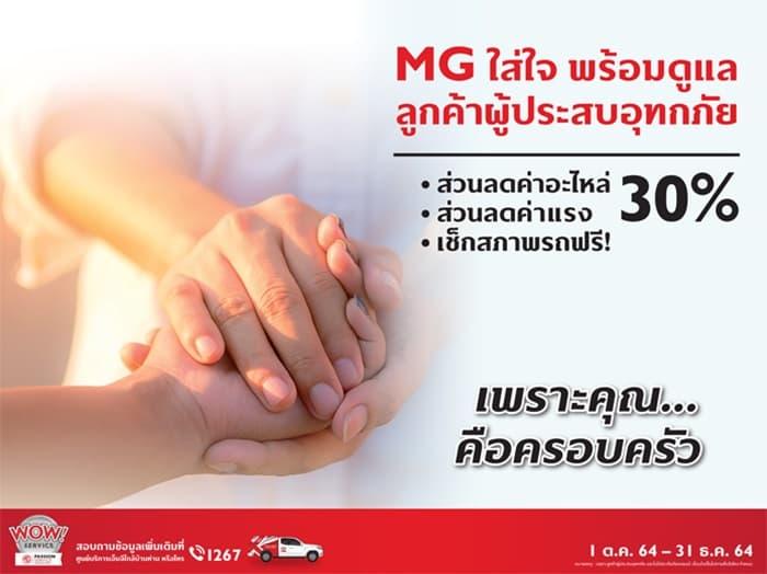 MG ใส่ใจ พร้อมดูแลลูกค้าผู้ประสบอุทกภัย