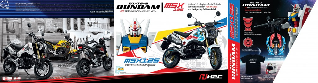ชุดแต่ง MSX 125