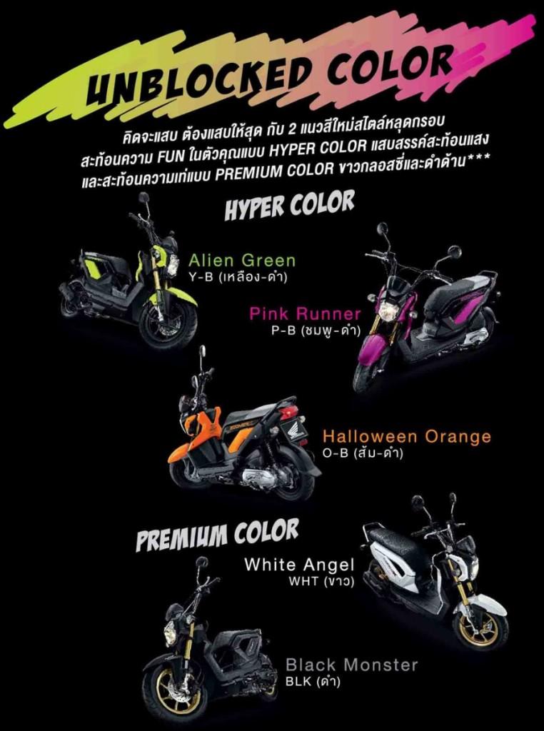 สี Zoomer-X