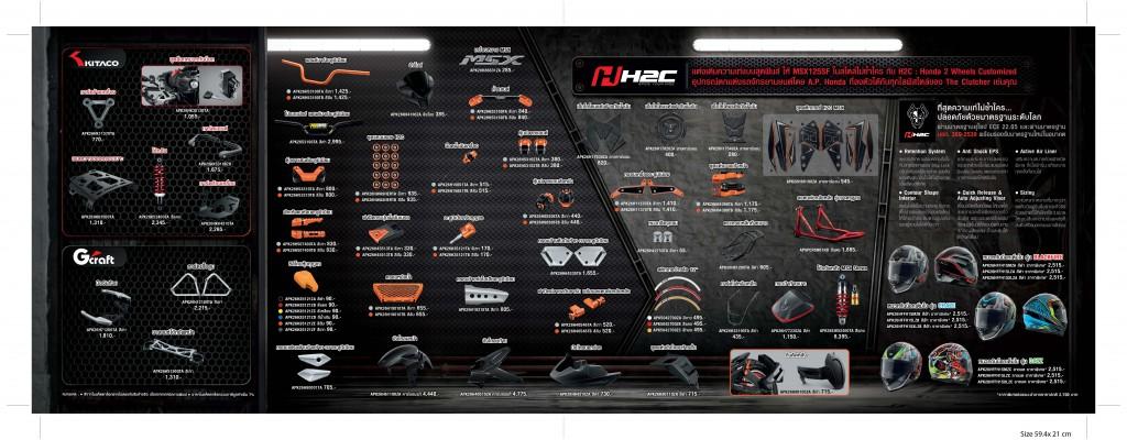 AW MSX H2C n_inside