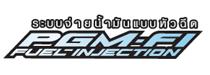 pgm-fi
