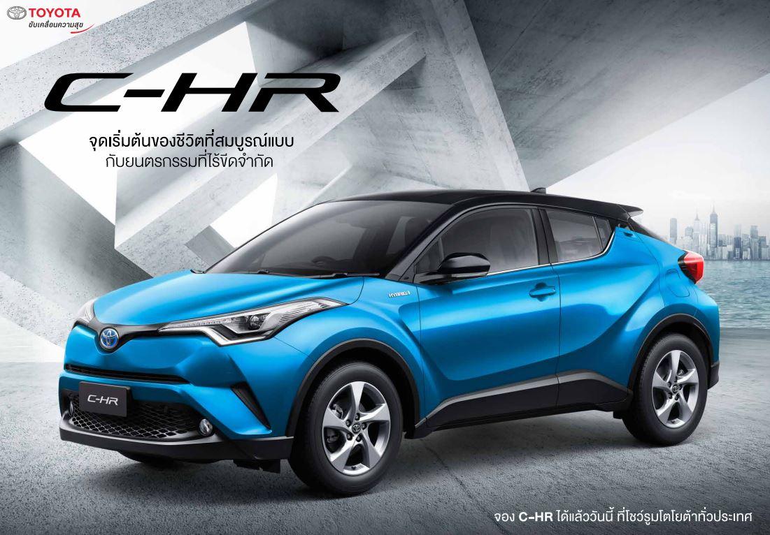 เผยราคาอย่างเป็นทางการ Toyota C-HR โตโยต้า ซีเอชอาร์ พร้อมส่งมอบรถมีนาคม