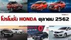 รวมโปรโมชั่น Honda เดือนตุลาคม 2562 ทุกรุ่น ทุกสไตล์ ด้วยเงินดาวน์ 0%