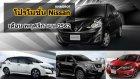 โปรโมชั่น Nissan เดือนพฤศจิกายน 2562 คุ้มค่าด้วยแคมเปญพิเศษ!