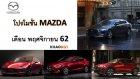 โปรโมชั่น Mazda เดือนพฤศจิกายน 2562