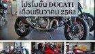 โปรโมชั่นบิ๊กไบค์ Ducati เดือนธันวาคม 2562