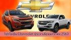 โปรโมชั่น Chevrolet มกราคม 2563 ฉลองยาวยันตรุษจีน