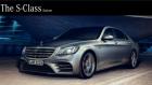 ราคาและตารางผ่อน ดาวน์ Mercedes-Benz S-Class