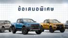โปรโมชั่น Ford พฤศจิกายน 2563 อัปเดตใหม่