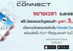 HONDA ใจดีขยายเวลารับสิทธิพิเศษสำหรับลูกค้า HONDA ที่ดาวน์โหลดแอปพลิเคชั่น Honda Connect Thai