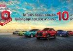 TOYOTA มอบข้อเสนอพิเศษสำหรับลูกค้า เนื่องในโอกาสฉลองผลิตรถยนต์ออกจำหน่ายครบ 10 ล้านคัน มูลค่ามากถึง 10 ล้านบาท