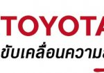 ข้อเสนอพิเศษสำหรับลูกค้า Toyota พิเศษสุดๆ จนต้องร้อง ว้าว!!!