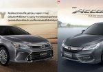 Honda Accord มือสอง กับ Toyota Camry มือสอง เลือกซื้้อคันไหนดีกว่ากัน?