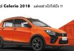 ชุดแต่ง Suzuki Celerio 2018 ที่ใครเห็นก็ต้องหลงรัก !!