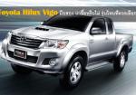 Toyota Hilux Vigo มือสองดีไหม น่าซื้อหรือไม่ รุ่นไหนที่ควรเลือก?