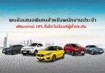 MG ใจดีขยายเวลาโปรโมชันพิเศษสำหรับพนักงานผู้มีรายได้ประจำที่ต้องการเป็นเจ้าของรถยนต์ MG