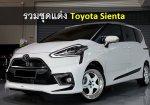 Toyota Sienta กับชุดแต่งที่เลือกได้หลายสไตล์!!