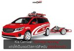 "Kia Carnival ""Ultimate Karting"" แต่งให้เป็นเซอร์วิสคาร์สำหรับนักซิ่งโกคาร์ท"